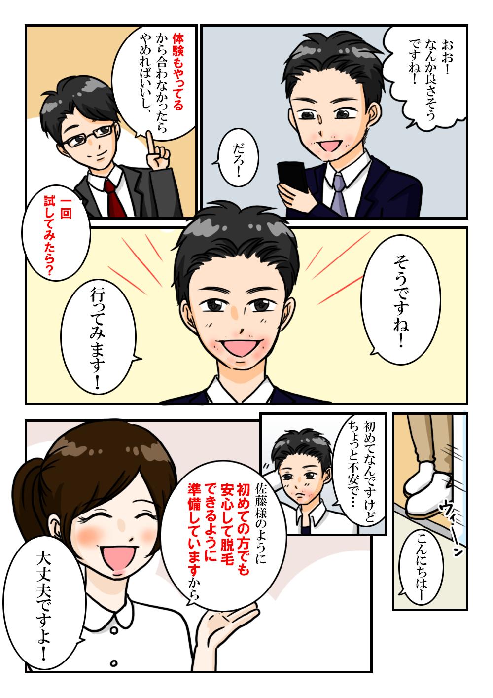 ヒゲ脱毛漫画3
