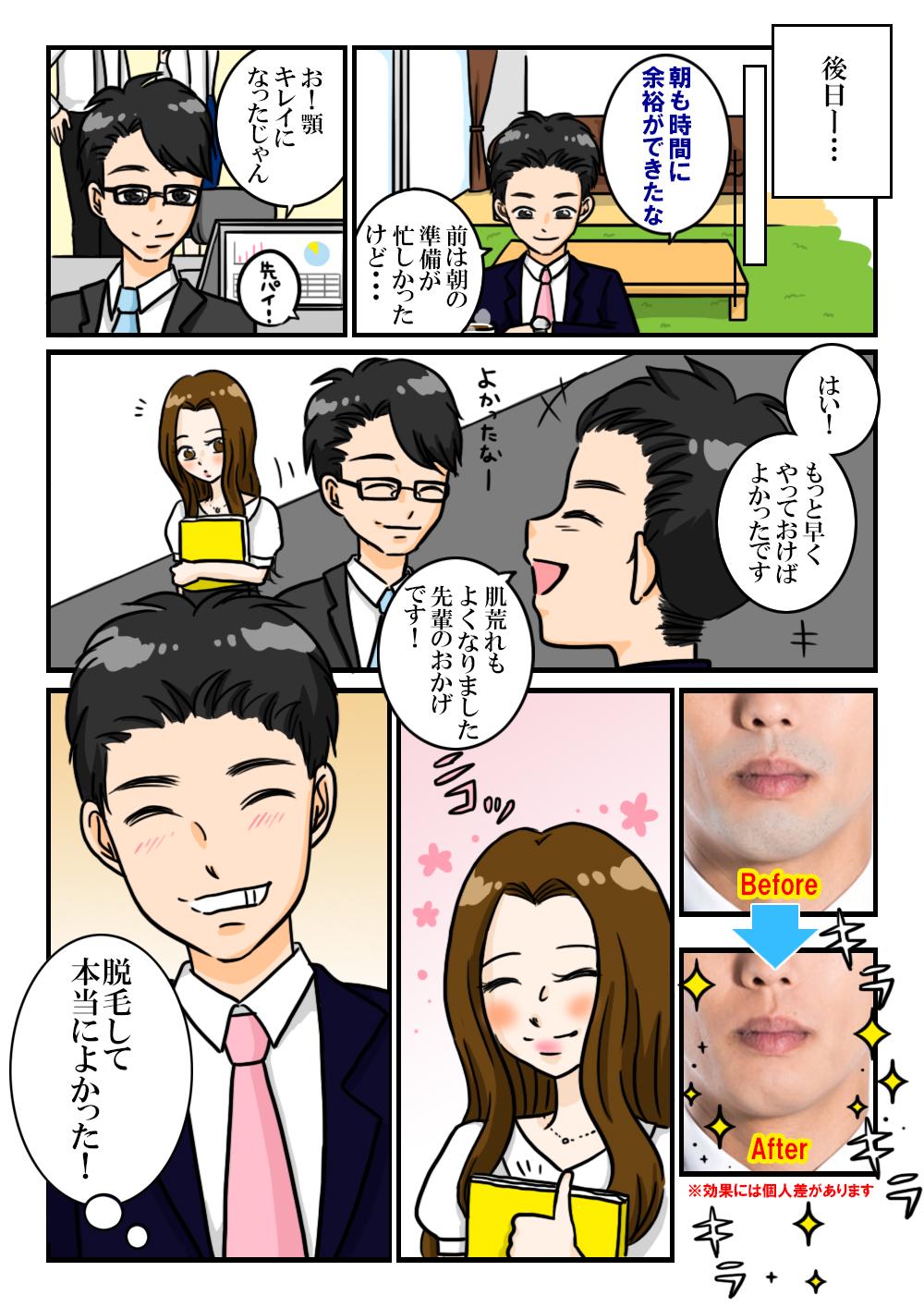 ヒゲ脱毛漫画4